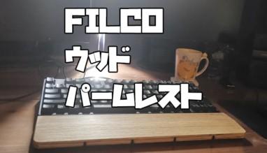 【FILCO ウッドパームレスト レビュー】ただの木じゃない! 硬くてもしっかり手首に優しいね。