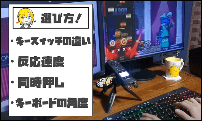 音ゲー キーボードの選び方