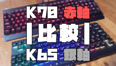 コルセア K65(銀軸)とK70 LUX(赤軸)の違いを実物で徹底比較します。
