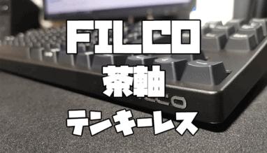 【FILCO Majestouch2 レビュー】ザ・シンプル! 茶軸のメカニカルキーボード。
