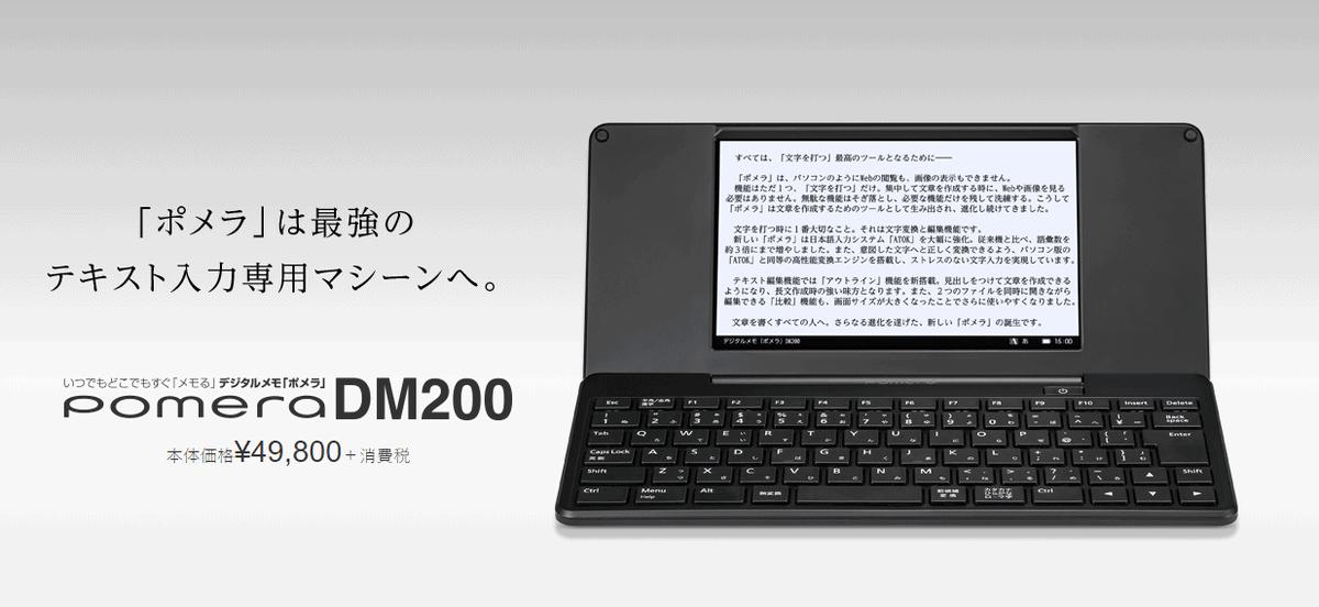 ポメラDM200_公式