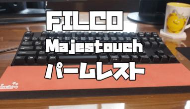 【FILCO Majestouch パームレスト レビュー】シンプルなクッション型!