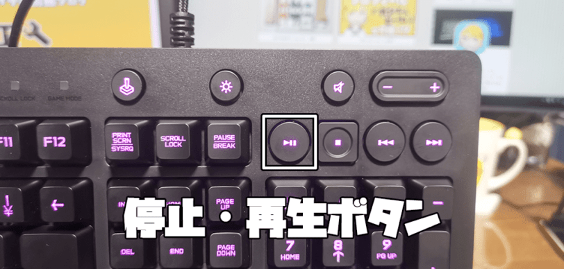 G213のメディアコントロール_一時停止・再生