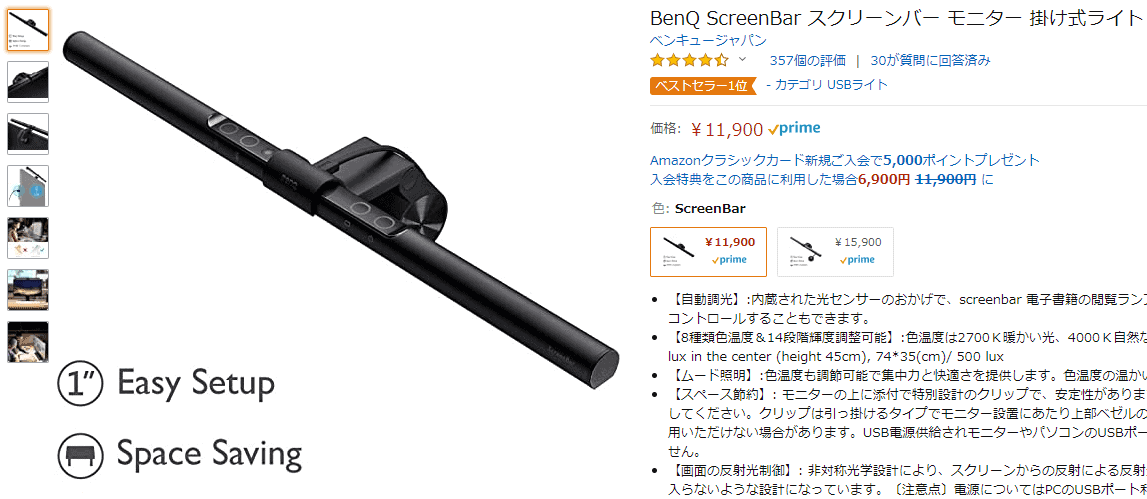 BenQ ScreenBarのAmazon商品ページ