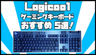 【ガチ】ロジクールのゲーミングキーボードおすすめ5選!タイプ別に紹介します