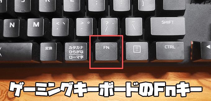 ゲーミングキーボードのFnキー