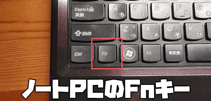 ノートPCのFnキー