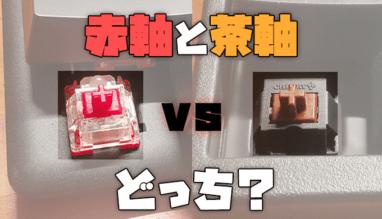 【結論】茶軸と赤軸どっちが良い?こだわりがないなら赤軸を選ぼう。