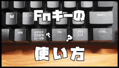 【各機能を徹底解説】キーボード Fnキーの使い方!画像と表でまとめました。