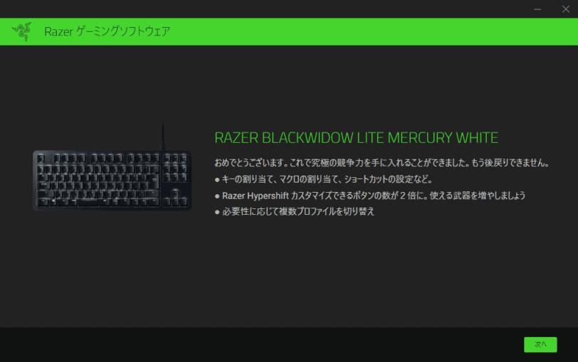 Razerソフトウェア1