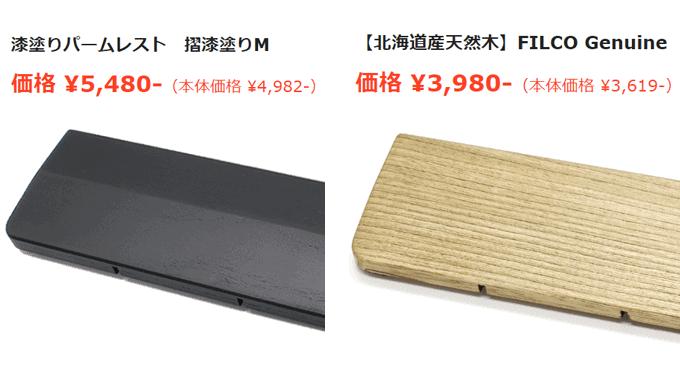 FILCO2種類の比較画像
