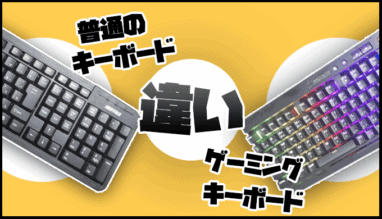 【解説】ゲーミングキーボードと普通のキーボードの違いとは?