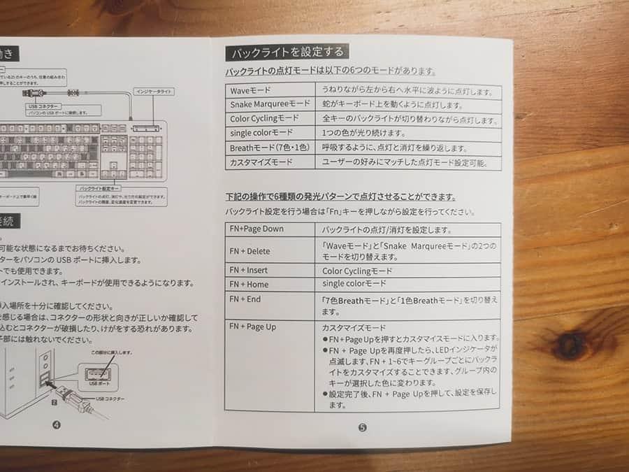 HOKONU キーボードの説明書