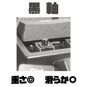 黒軸のボタン