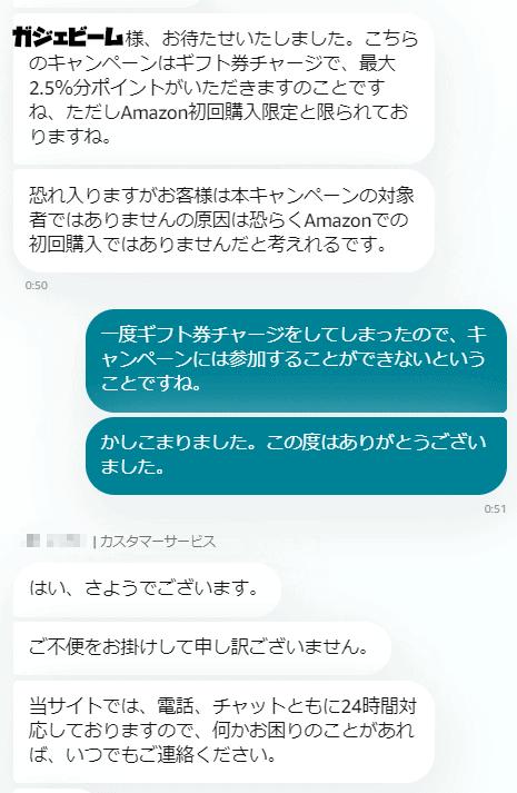 amazonサポートチャット