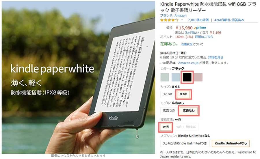 Kindleの購入したモデル