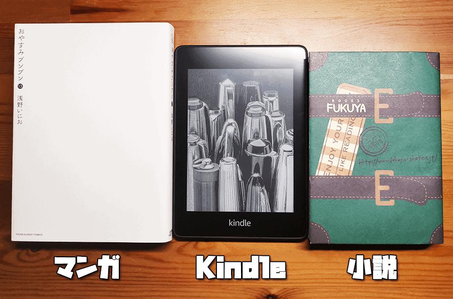 Kindleと本の比較