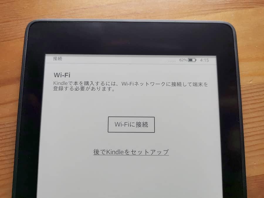Kindle PaperwhiteのWi-Fi設定