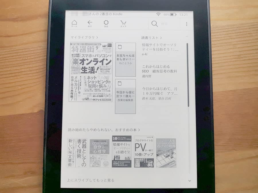 Kindle PaperwhitのHOME画面