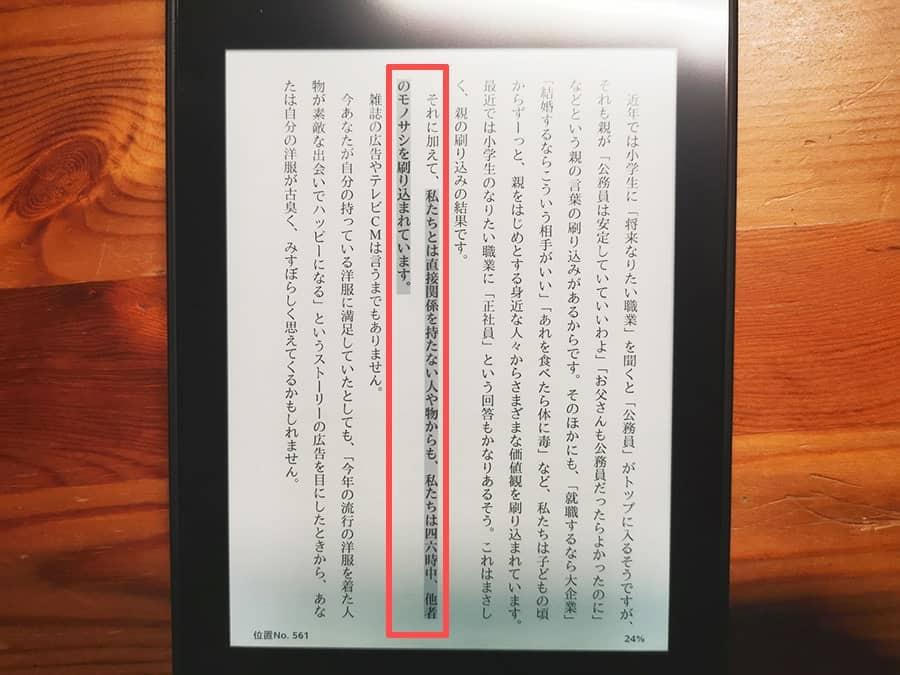 Kindle PaperWhiteのマイクリップ