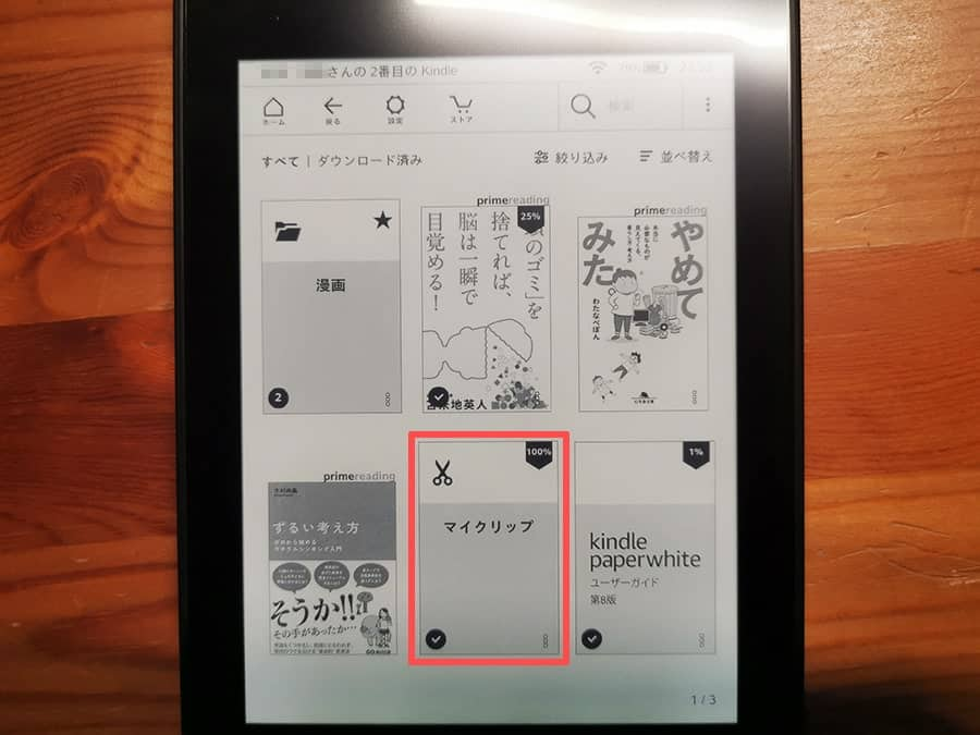 Kindle PaperWhiteのマイクリップ確認
