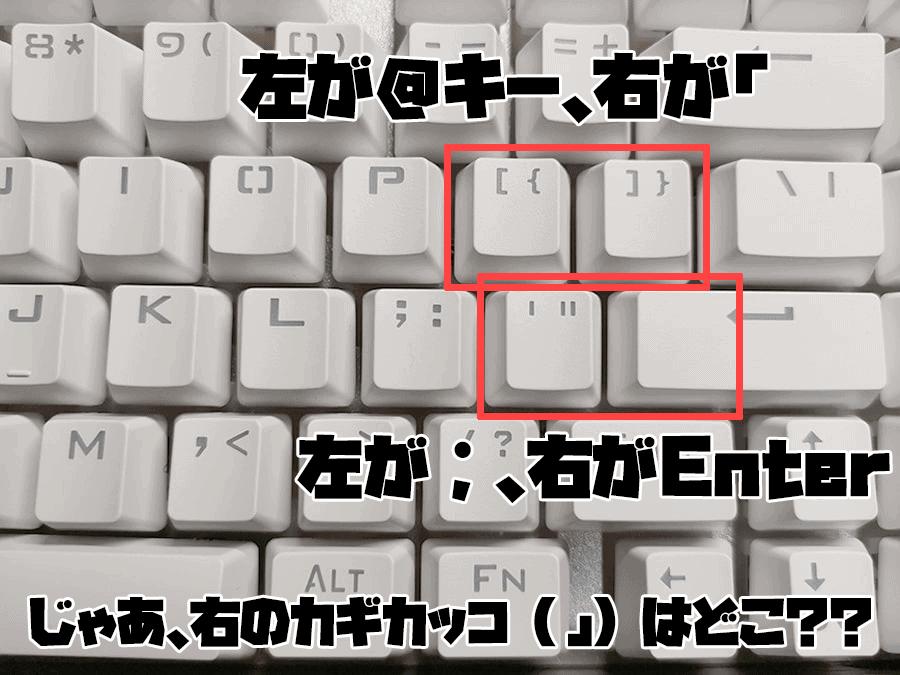 キー印字がずれてるe元素