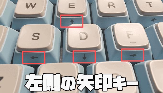 MINILA-Rの左側矢印キー