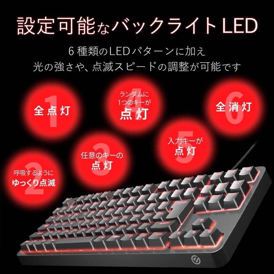エレコム ゲーミングキーボードのバックライト