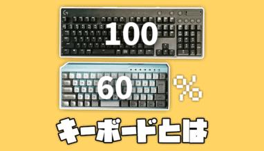 【ガチ】60%キーボードのおすすめ3選!小さいだけじゃない。