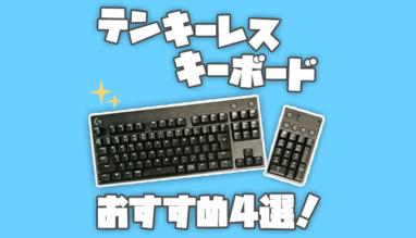 【ガチ】テンキーレスのゲーミングキーボードおすすめ4選!テンキーについても解説します。