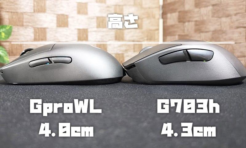 G703hの高さ比較