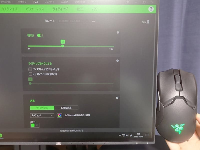 Viper Ultimateの使用前(ライトあり)