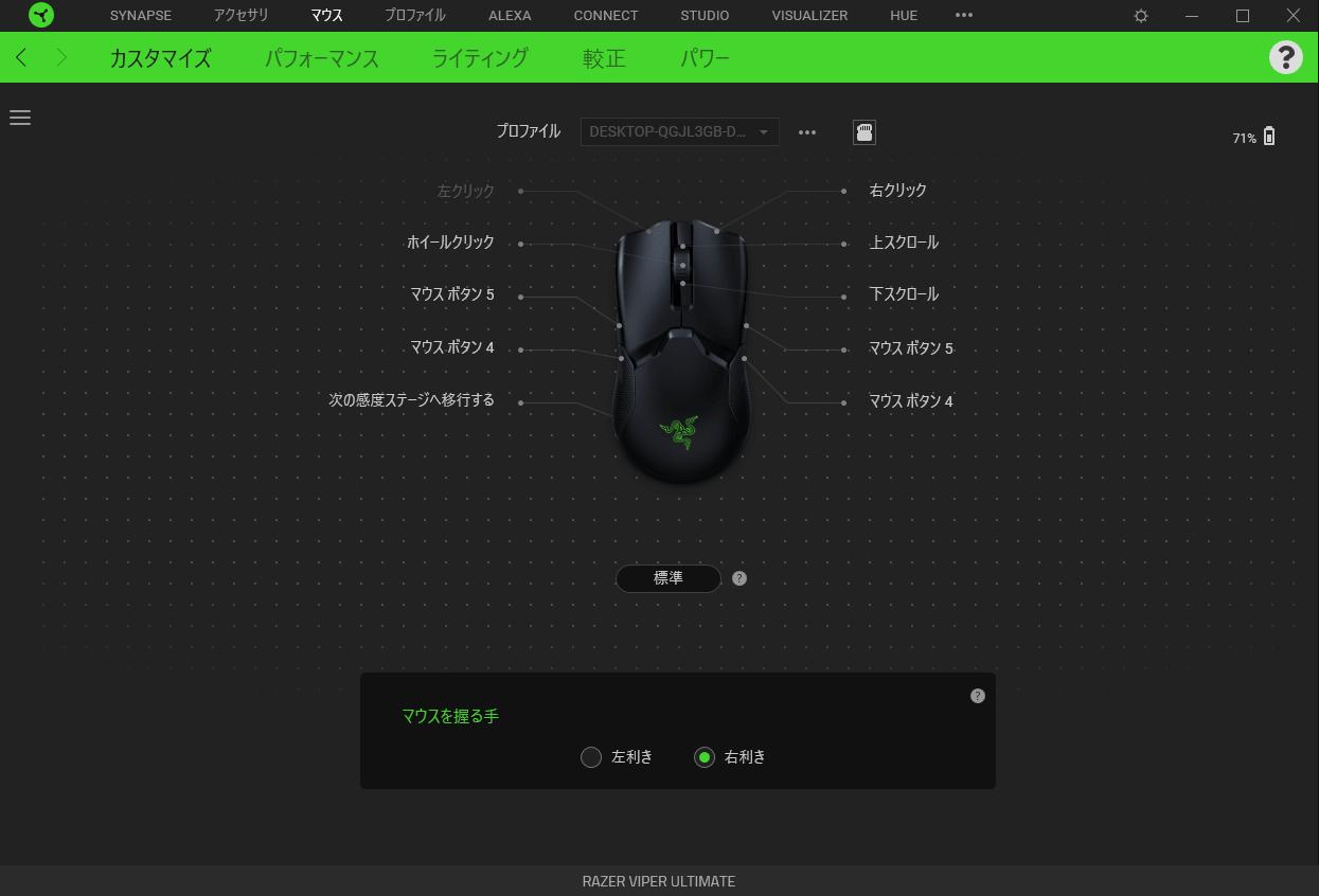 マウスの設定