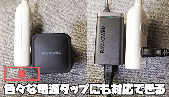 RAVPower RP-PC136の充電スペース