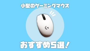 【2021年】小型ゲーミングマウスおすすめ5選!手が小さい人でもバッチリ使える。