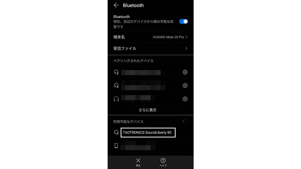TaoTronics SoundLiberty Pro S10のペアリング