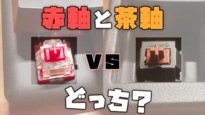 茶軸と赤軸どっちが良い?こだわりがないなら赤軸を選ぼう。