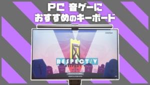 PC音ゲーにおすすめのキーボード5選!
