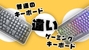 ゲーミングキーボードと普通のキーボードの違いとは?光るだけじゃありません。