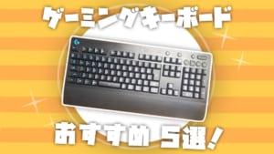 おすすめのゲーミングキーボード5選!選び方も解説します。
